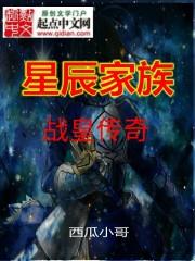 星辰家族之戰皇傳奇