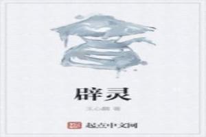 江湖奇功錄